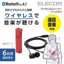 エレコム Bluetoothオーディオレシーバー かんたん接続 マイク搭載 音楽 通話対応 6時間再生 ステレオヘッドホン付き レッド LBT-PHP02AVRD
