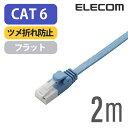 エレコム LANケーブル カテゴリー6対応 ツメ折れ防止 フラットケーブル 2m ブルー LD-GFT BU20