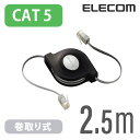 LANケーブル Cat5準拠携帯巻取LANケーブル:LD-MCTU/BK2【税込2160円以上で送料無料】【ELECOM(エレコム):エレコムダイレクトショップ】