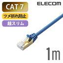 エレコム ツメ折れ防止スリムLANケーブル(Cat7準拠)1m LD-TWSST/BM10