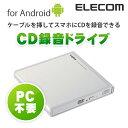 [アウトレット]【送料無料】PC不要でスマホに録音!Android用音楽CD録音ドライブ:LDV-PMH8U2RWH