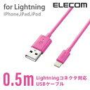 ロジテック Lightningコネクタ対応ケーブル0.5m ...