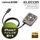 [アウトレット]【送料無料】iPhoneでハイレゾ再生!ハイレゾ変換Lightningオーディオアダプター:LHP-AHR192GD[Logitec(ロジテック...