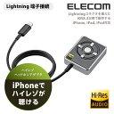 [アウトレット]iPhoneでハイレゾ再生!ハイレゾ変換Lightningオーディオアダプター:LHP-AHR192SV[Logitec(ロジテック)]