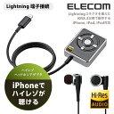 [アウトレット]iPhoneでハイレゾ再生!ハイレゾ変換Lightningアダプター+ハイレゾイヤフォンのセット:LHP-CHR192SV[Logitec(ロジ...
