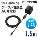 [アウトレット]2.4A LightningAC充電器/ケーブル同梱/1.5m:LPA-ACUES150BK[Logitec(ロジテック)]