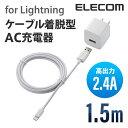 【送料無料】2.4A LightningAC充電器/ケーブル同梱/1.5m:LPA-ACUES150WH[Logitec(ロジテック)]