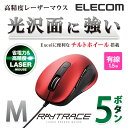 【送料無料】高精度レーザーマウス 有線 レーザーセンサー チルトホイール搭載 5ボタン Mサイズ:M-LS15ULRD[ELECOM(エレコム)]【税込2160円以上で送料無料】