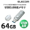 [アウトレット]USBメモリ 64GB USB3.0 シルバー:MF-AU3A64GSV[ELECOM(エレコム)]【税込2160円以上で送料無料】