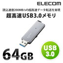 [アウトレット]高速USBメモリ 64GB USB3.0 グレー:MF-FDU3064GGY[ELECOM(エレコム)]【税込2160円以上で送料無料】