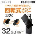 【送料無料】USBメモリー USB3.0対応 暗号化セキュリティソフト利用可能 回転式コネクタカバー ブラック [32GB]:MF-RMU332GBK[ELECOM(エレコム)]【税込2160円以上で送料無料】
