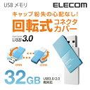 【送料無料】USBメモリー USB3.0対応 暗号化セキュリティソフト利用可能 回転式コネクタカバー ブルー [32GB]:MF-RMU332GBU[ELECOM(エレコム)]【税込2160円以上で送料無料】