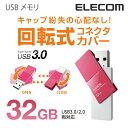 【送料無料】USBメモリー USB3.0対応 暗号化セキュリティソフト利用可能 回転式コネクタカバー ピンク [32GB]:MF-RMU332GPN[ELECOM(エレコム)]【税込2160円以上で送料無料】
