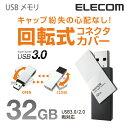 【送料無料】USBメモリー USB3.0対応 暗号化セキュリティソフト利用可能 回転式コネクタカバー ホワイト [32GB]:MF-RMU332GWH[ELECOM(エレコム)]【税込2160円以上で送料無料】