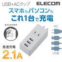 【送料無料】モバイルUSBタップ 電源タップ+AC充電器一体型 縦向きタイプ ホワイト [2ピン/1個口][USB/3ポート][2.1A]:MOT-U05-21...