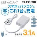 エレコム モバイルタップ AC充電器一体型 コード付タイプ 1個口 USB3ポート 3.1A出力 60cm ホワイト MOT-U06-2134WH