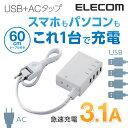 エレコム モバイルタップ AC充電器一体型 コード付タイプ 1個口 USB4ポート 3.1A出力 60cm ホワイト MOT-U06-2144WH 【店頭受取対応商品】