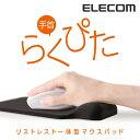 手首らくぴた リストレスト付きゲルマウスパッド ホワイト:MP-GELBK[ELECOM(エレコム)]【税込2160円以上で送料無料】