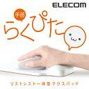 手首らくぴた リストレスト付きゲルマウスパッド ホワイト (フェイス):MP-GELWH[ELECOM(エレコム)]【税込2160円以上で送料無料】