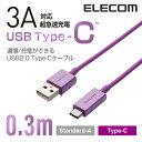 エレコム USB Type-C USBケーブル 3A対応 USB2.0 A-C 0.3m パープル MPA-ACCL03PU