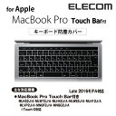 エレコム Apple MacBook Pro 13インチ 15インチ Touch Bar付対応 キーボード 防塵カバー キーボードカバー PKB-MB16T