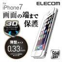 エレコム iPhone7 フルカバーガラスフィルム iPho...