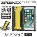 iPhone7 ケース ZEROSHOCK α 衝撃吸収ゲル状素材αGEL使用 米軍調達規格(MIL