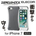 エレコム iPhone7 ケース iPhone8対応 ZEROSHOCK 衝撃吸収シリコンハイブリッドケース ブラック PM-A16MZEROSCBK