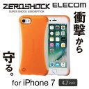 エレコム iPhone7 ケース iPhone8対応 ZEROSHOCK 衝撃吸収シリコンハイブリッドケース オレンジ PM-A16MZEROSCDR