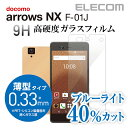 エレコム docomo arrows NX (F-01J) 液晶保護ガラスフィルム 0.33mm ブルーライトカット PM-F01JFLGGBL