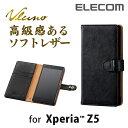 [アウトレット]Xperia Z5用手帳型ソフトレザーカバー/スナップ付:PM-SOZ5PLFSNBK[ELECOM(エレコム)]