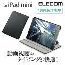 エレコム iPad mini , mini2 , mini3 ケース ソフトレザーカバー TB-A12SPLF2BK
