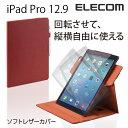 [アウトレット] 12.9インチiPad Pro ケース ソフトレザーカバー360度回転スタンド レッド:TB-A15L360RD[ELECOM(エレコム)]【税込2160円以上で送料無料】