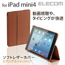 [アウトレット] iPad mini4 ソフトレザーカバー ケース 2アングルスタンド:TB-A15SPLF1BR[ELECOM(エレコム)]【税込2160円以上で送料無料】