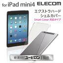 [アウトレット]【送料無料】 iPad mini4用Apple純正Smart Cover対応高硬度(8H)スマートシェルカバー ケース:TB-A15SPVU2CR[ELECOM(エレコム)]【税込21