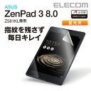 エレコム ASUS ZenPad 3 8.0用 液晶保護フィルム 指紋防止エアーレスフィルム 高光沢 TB-AS581AFLFANG