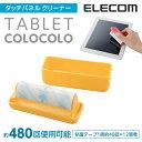 [アウトレット]タブレット用タッチパネルクリーナー:TB-COL1YE[ELECOM(エレコム)]【税込2160円以上で送料無料】