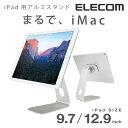 エレコム iPad用 iMac風 アルミニウム製卓上スタンド 〜12.9インチ対応 TB-DS360LSV