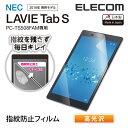 エレコム NEC LAVIE Tab S 8inch PC-...