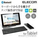【送料無料】タッチパッド搭載 折りたたみワイヤレスキーボード Bluetoothキーボード 保護ケース付:TK-FLP01PBK[ELECOM(エレコム)]【税込2160円以上で送料無料】
