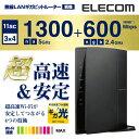 【送料無料】超高速&安定 無線LANルーター Wi-Fiルーター 11ac 1300+600Mbps 有線Gidabit対応:WRC-1900GHBK-S[EL...