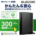 【送料無料】かんたん&安心 無線LANルーター Wi-Fiルーター 11b/g/n 300Mbps エントリーモデル:WRC-300FEBK-S[ELECOM(...