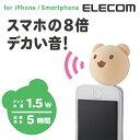 [アウトレット]スマホ用どこでも使える、かわいいスマホ用スピーカー:ASP-SMP050KUMA[ELECOM(エレコム)]【税込2160円以上で送料無料】