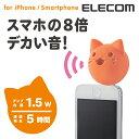 [アウトレット]スマホ用どこでも使える、かわいいスマホ用スピーカー:ASP-SMP050NEKO[ELECOM(エレコム)]【税込2160円以上で送料無料】