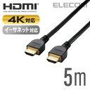 エレコム ディスプレイケーブル ケーブル モニター ディスプレイ HDMIケーブル HDMI ケーブル 4K対応 イーサネット対応 HIGHSPEED HDMI 5m ブラック CAC-HD14E50BK2