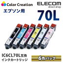カラークリエーション エプソン IC6CL70L互換 使い切りタイプ 6色セット ColorCreation インクカートリッジセット CC-EIC70L-6ST