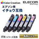 カラークリエーション インク プリンタ エプソン ITH-6CL 互換 イチョウ インクカートリッジ 6色パック カラリオ EP-709A 染料 CC-EITH-6ST