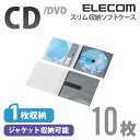 エレコム CDケース DVDケース CD/DVD用スリム収納ソフトケースCD/1枚収納/10枚入り CCD-DPC10BK