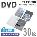 エレコム ディスクケース CD/DVD対応 1枚収納 30枚セット ブラック CCD-DPD30BK