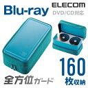 Blu-ray/CD/DVD Discを全方位からしっかり保護。きめが細かい不織布を使用した、160枚Discが収納可能なBlu-ray/CD/DVD対応ファスナーケース。